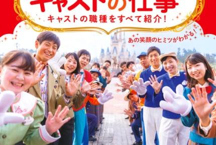 笑顔の秘密がわかるかも!?ディズニー公式本『改訂版 東京ディズニーリゾート® キャストの仕事』発売!