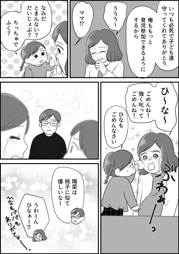 コミック2_004