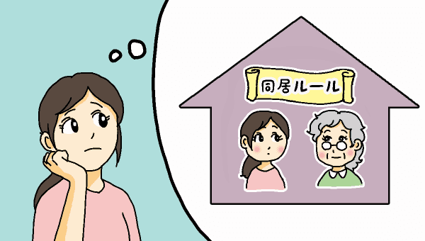 同居姑ルール1
