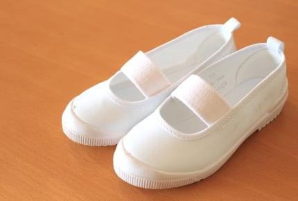 子どもの上履きを買い換えるタイミングは?買い換えるまで、どうやって洗っている?