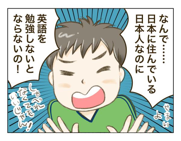 4コマ4回め3