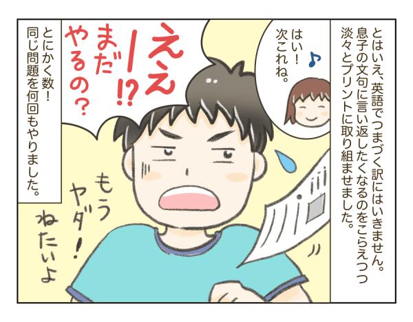 4コマ4回め6