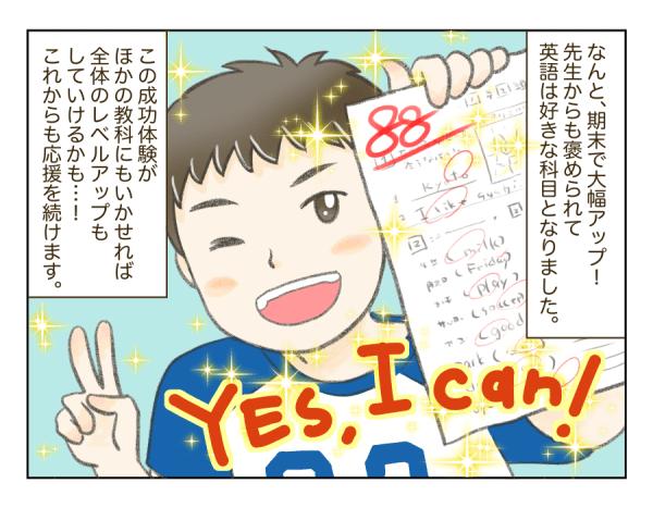 4コマ4回め8
