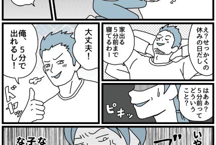 【ダメパパ図鑑】お出かけは自分のことばっかり!永遠に「学べない」パパ