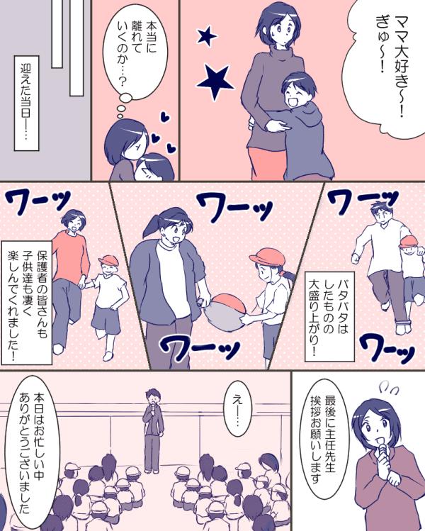 単発(オリ)12月15日配信分②