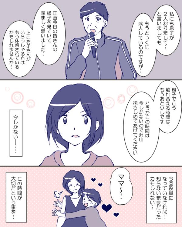 単発(オリ)12月15日配信分③