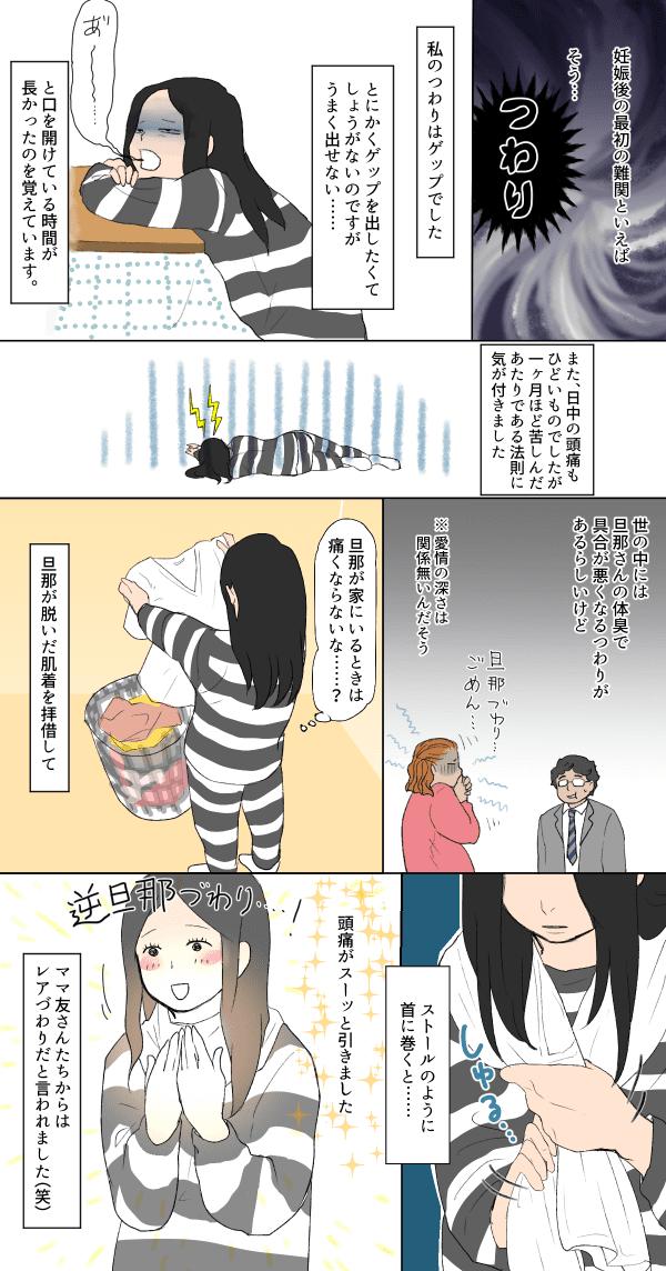 レアづわり1