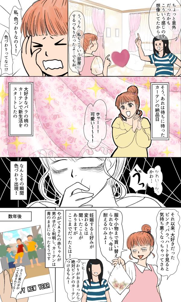 レアづわり3
