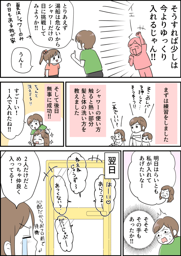 コミック2_002
