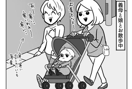 【嫁ぎ先の天然家族】義母の自信 #4コマ母道場