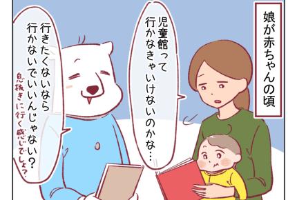 【パパ育児日記43・44話】それでも大丈夫 #4コマ母道場