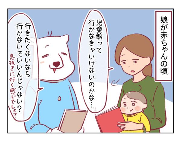 4コマ漫画㊸-1