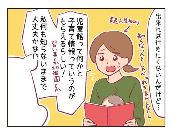 4コマ漫画㊸-2