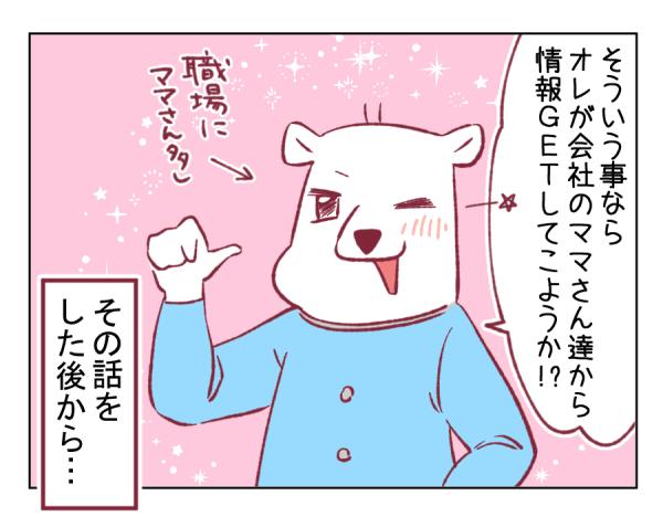 4コマ漫画㊸-3