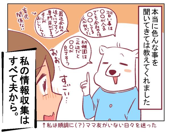 4コマ漫画㊸-4