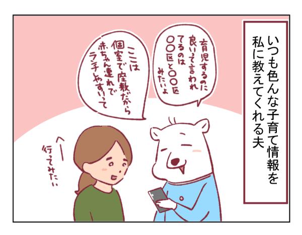 4コマ漫画㊹-1