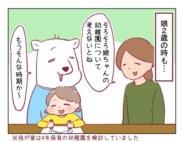 4コマ漫画㊹-2