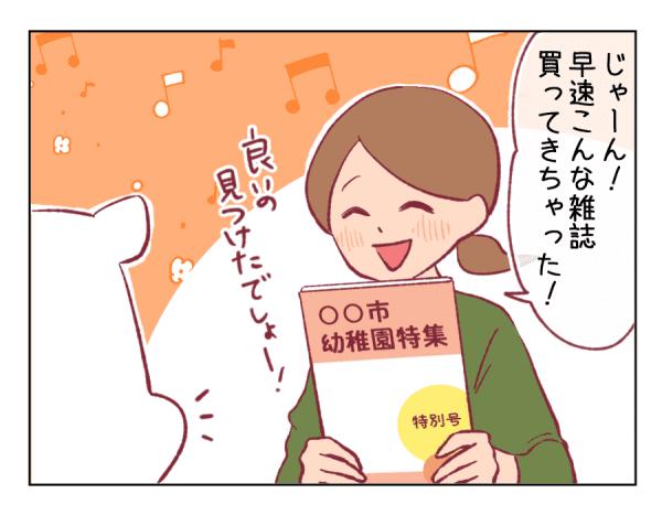 4コマ漫画㊹-3