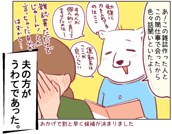 4コマ漫画㊹-4