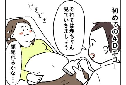 【妊娠ダイエット記20・21話】楽しみにしていた妊婦検診なのに #4コマ母道場