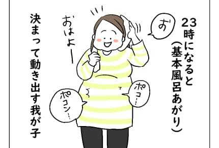 【妊娠ダイエット記22・23話】お腹の赤ちゃんの本音 #4コマ母道場