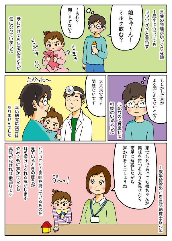 解説ママネーム1