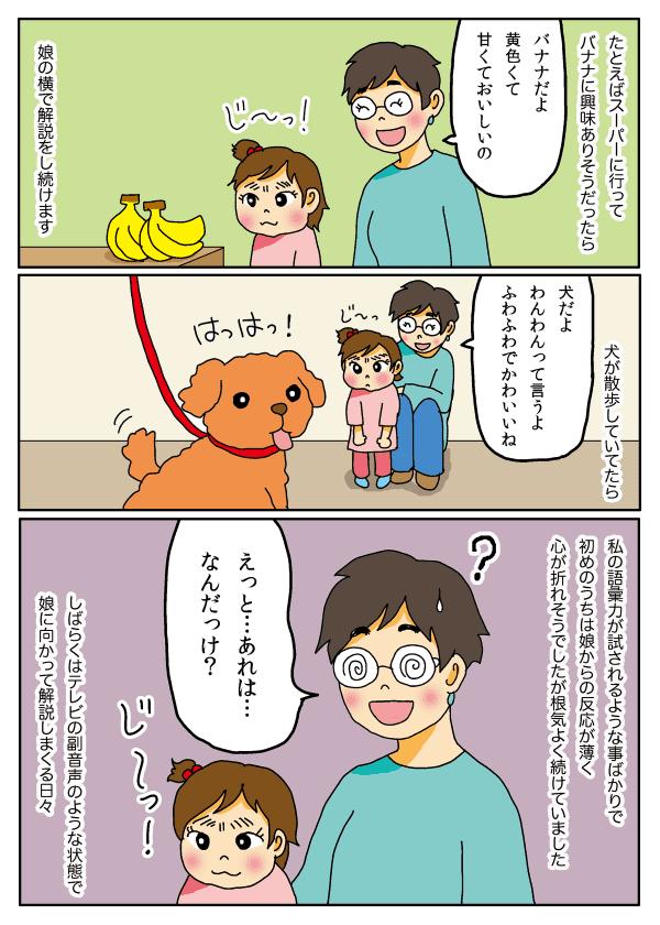 解説ママネーム2