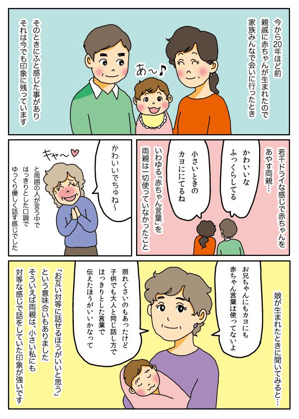 赤ちゃん言葉1