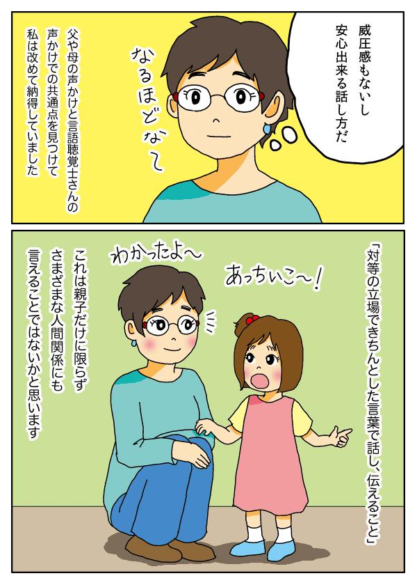 赤ちゃん言葉3