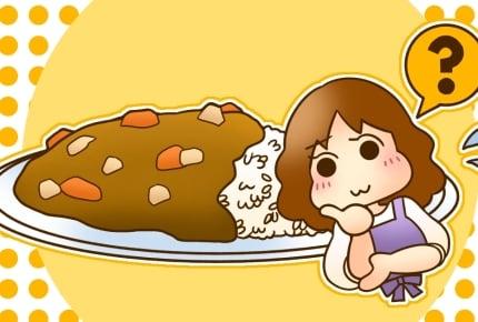 「どうしてもカレーが上手に作れない……」悩むママの相談に寄せられた、間違いなく美味しいカレーの作り方アドバイス