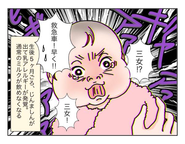 Michika6-2