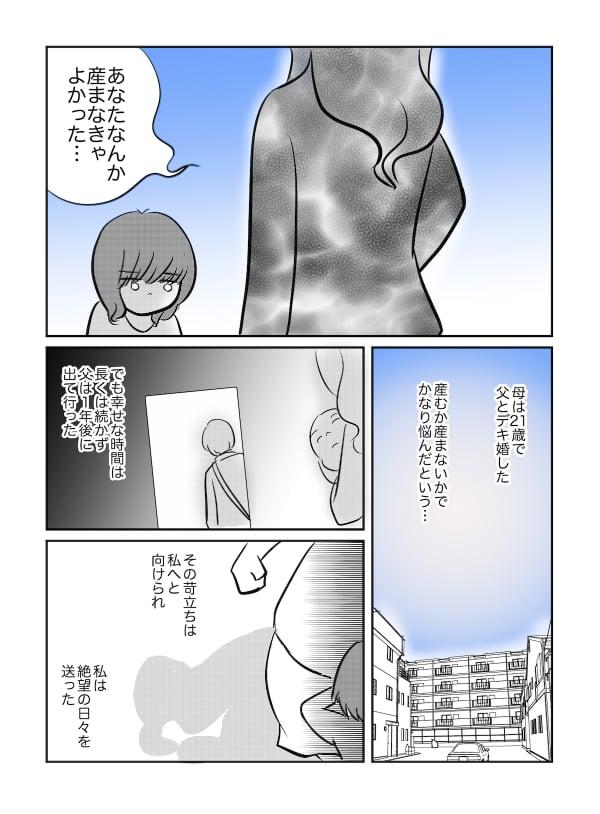 あなたなんか産まなきゃよかった_001 (1)