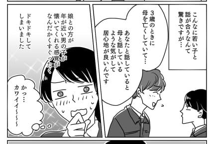 どうしよう……久々のトキメキ相手は大学生【前編】