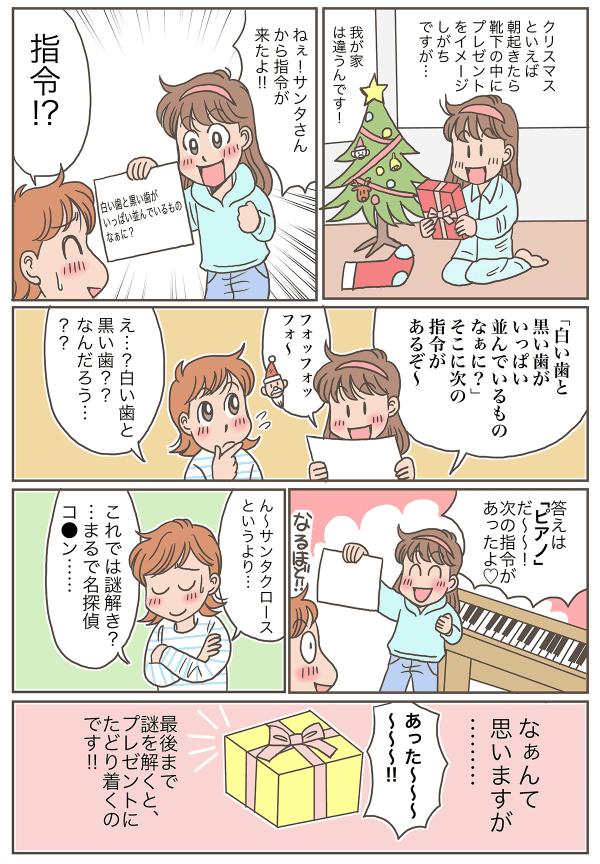 我が家のクリスマス_001