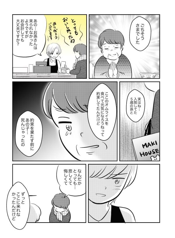 おばあちゃんとオムライス_003