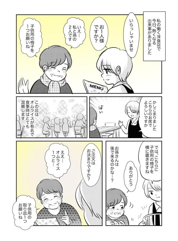 おばあさんとオムライス_001