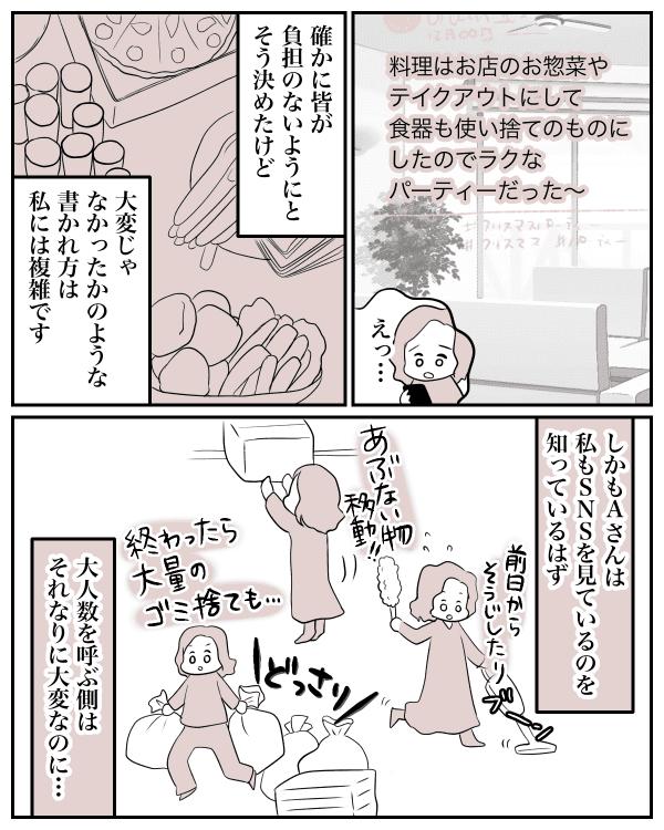 ママ友クリパSNS01