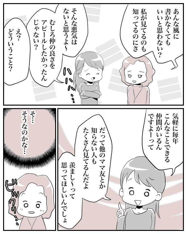ママ友クリパSNS02