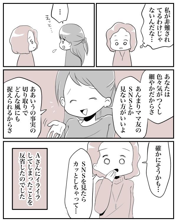 ママ友クリパSNS03