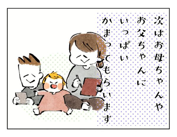 Wata-48-3
