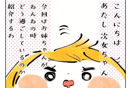 【2人目育児日記】次女ちゃんのキモチ #4コマ母道場