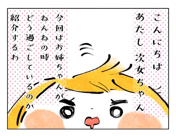 Wata-48-4