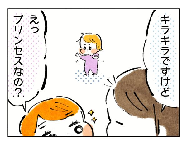 Wata-49-2