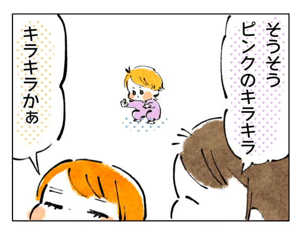 Wata-49-3