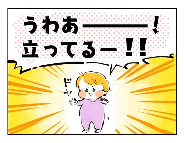 Wata-49-4