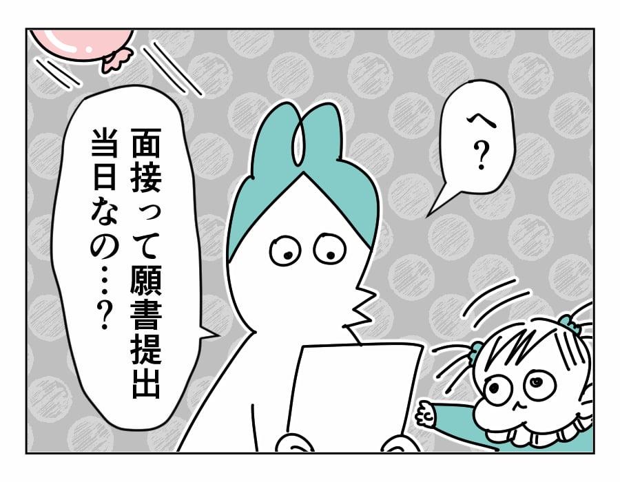 【園決め物語】#4コマ母道場