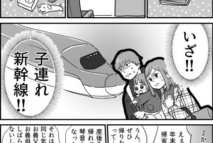 1歳児を連れて初めての帰省!新幹線で帰省しても大丈夫?