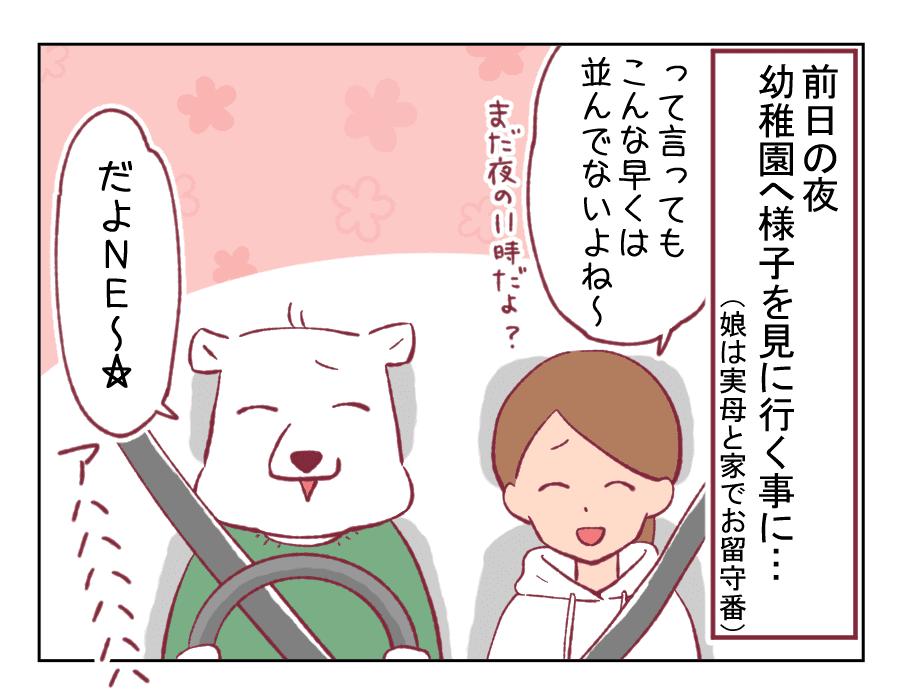 4コマ漫画㊺-2
