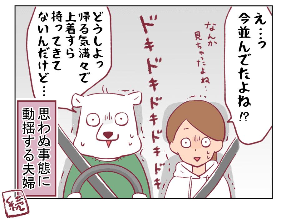 4コマ漫画㊺-4