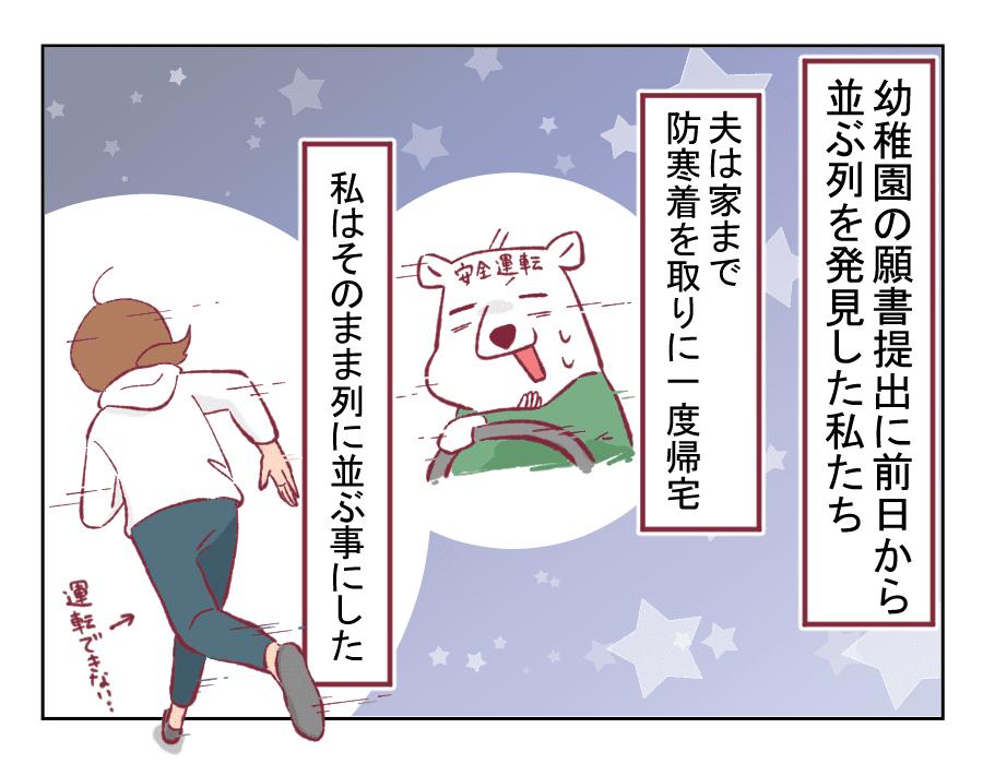 4コマ漫画㊻-1